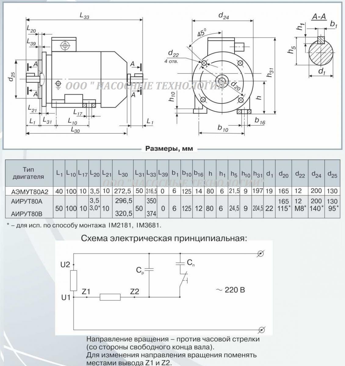 аэмут80а2 схема